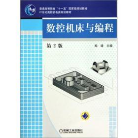 数控机床与编程  第2版