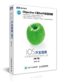 ios开发指南-从零基础到App Store上架-(第3版)