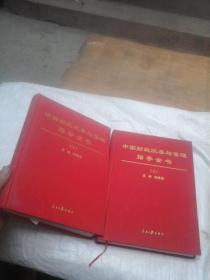 中国财政改革与管理指导全书(上 下)