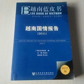 越南国情报告2011