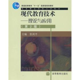 现代教育技术:理论与应用(第2版)