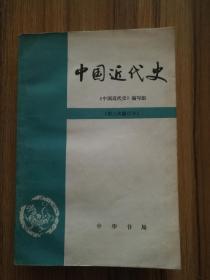 中国近代史 (第三次修订本)