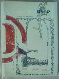 2006年度中国年度微型小说