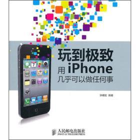 玩到极致:用iPhone几乎可以做任何事