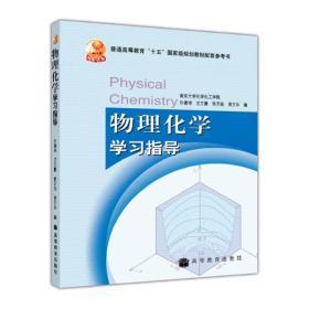物理化学第五版傅献彩 上下册 学习指导 共3本 高等教育