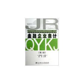 金融企业会计第二2版 孟艳琼 武汉理工大学出版社 9787562937
