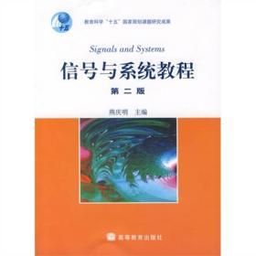 信号与系统教程第二版 燕庆明 高等教育出版社 9787040225044