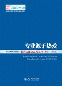 专业源于热爱:北大法律信息网文粹(2013-2014)