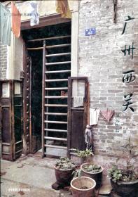 广州西关  刘远摄影