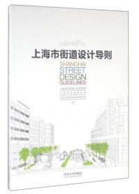 上海市街道设计导则