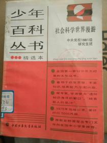 少年百科丛书精选本65---社会科学世界漫游