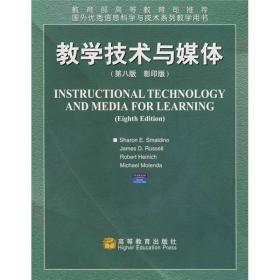 国外优秀信息科学与技术系列教学用书:教学技术与媒体(第8版影印版)