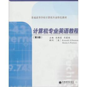 计算机专业英语教程 宋德富 司爱侠 9787040226386 高等教育出版社