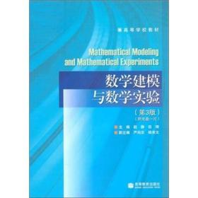 当天发货,秒回复咨询二手数学建模与数学实验第3版 赵静但琦 高等教育出版社 97870402如图片不符的请以标题和isbn为准。