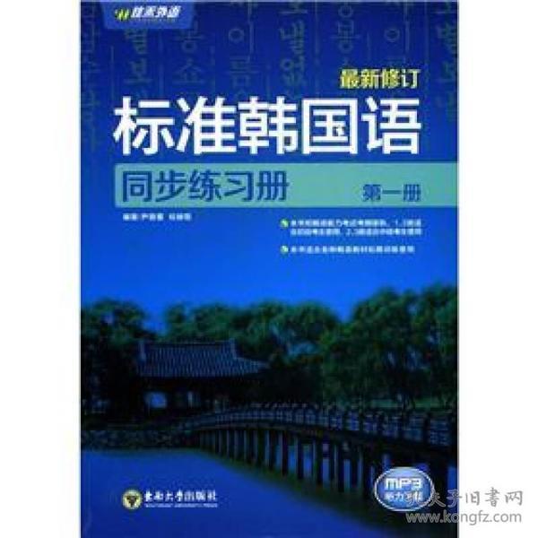标准韩国语同步练习册(第1册)(最新修订)