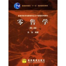 零售学 肖怡 第二版 9787040214987 高等教育出版社