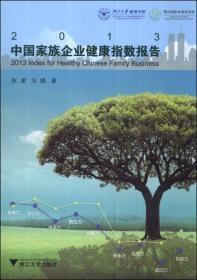 2013中国家族企业健康指数报告