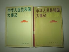 2本:中华人民共和国大事记1949-1980 中华人民共和国大事记1981-1984