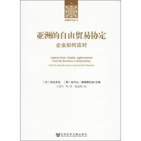 亚洲研究丛书·亚洲的自由贸易协定:企业如何应对