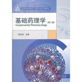 基礎藥理學(第2版高等學校制藥工程專業系列教材)