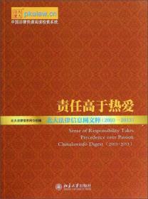 责任高于热爱:北大法律信息网文粹(2003-2013)