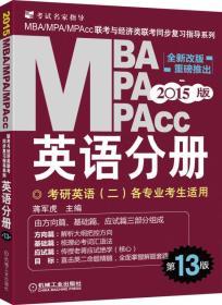 2015版MBA/MPA/MPAcc联考与经济类联考同步复习指导英语分册:考研英语(二)各专业考生使用