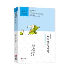 蔡志忠漫画中英对照版:大珠慧海禅师