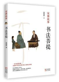 宋朝故事--书法菩提_9787514348026
