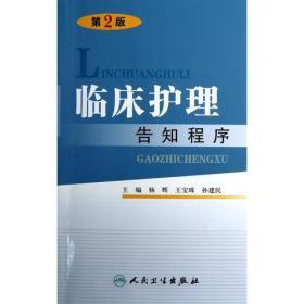 现货-临床护理告知程序-第2版