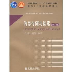 信息存储与检索 张帆 第二版 9787040222364 高等教育出版社