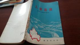 大寨地理(商务印书馆1975年初版2印,多幅珍贵历史资料照片,馆藏原封存书)