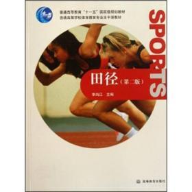 正版二手田径第2版第二版李鸿江高等教育出版社9787040239928