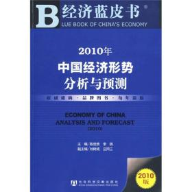 2010经济蓝皮书:中国经济形势分析与预测
