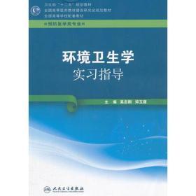二手正版环境卫生学实习指导 吴志刚 人民卫生出版社9787117158725