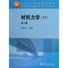 面向21世紀課程教材:材料力學2(第3版)