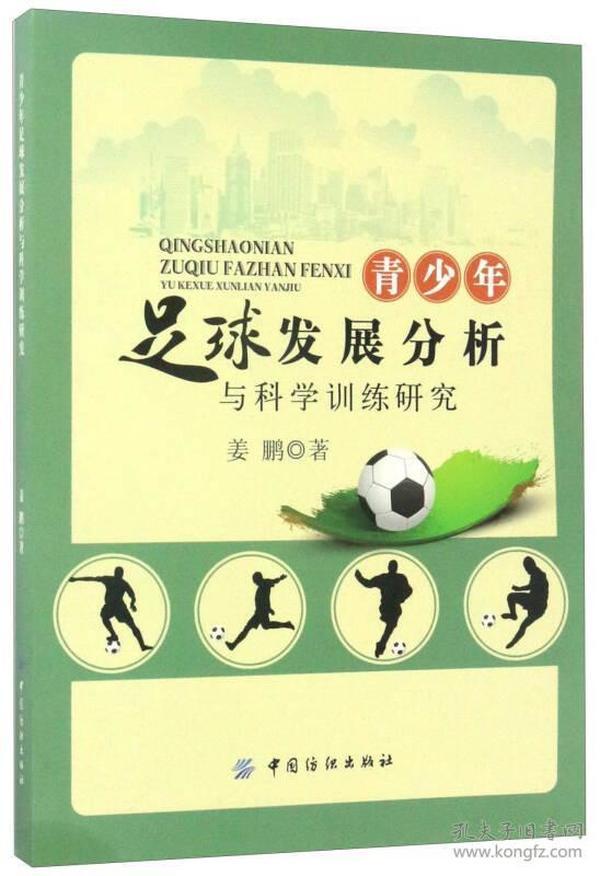 青少年足球发展分析与科学训练研究