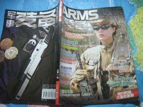军事装备2011年4期