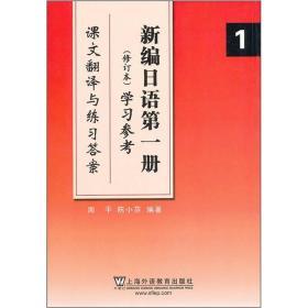 新编日语第一册<修订本>学习参考(课文翻译与练习答案)