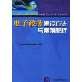 电子政务建设方法与案例解析 专著 刘惠主编 深圳市国家税务局课题组编著