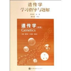 遗传学学习指导与题解(遗传学第2版)