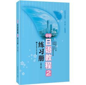 新编日语教程2:练习册(第三版)