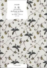 人论:人类文化哲学导引 ErnstCassirer 上海译文出版社 1900年01月01日 9787532761388