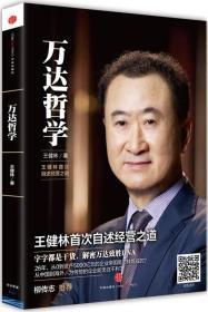 【二手包邮】万达哲学(王健林首次自述经营之道) 王健林 中信出版