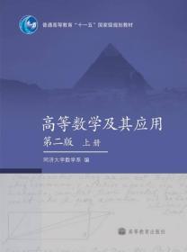 高等数学及其应用(第二版)(上册)