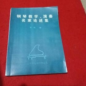 钢琴教学、演奏名家论述集