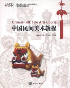 中国民间美术教程/全国高校艺术设计专业精品课程教材
