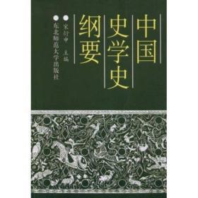 二手正版 中国史学史纲要 宋衍申 东北师范大学出版社9787560208930