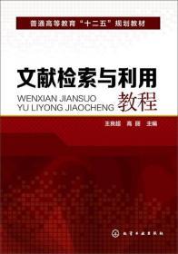 文献检索与利用教程(王良超)