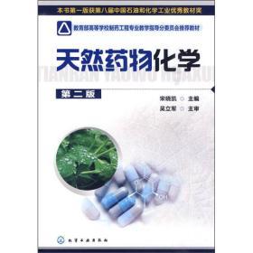 天然药物化学