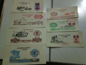 山东省潍坊生建机械厂厂内流通券一套七张  特别漂亮